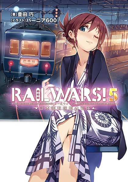 RAIL WARS! 5 日本國有鉄道公安隊