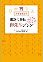 神様と縁結び 東京の神社 ぶらりおさんぽ御朱印ブック