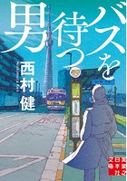 バスを待つ男
