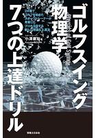 ゴルフスイング物理学 7つの上達ドリル