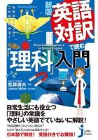 新版 英語対訳で読む「理科」入門