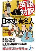 新版 英語対訳で読む日本史の有名人