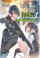 RAIL WARS! A