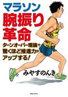 マラソン腕振り革命