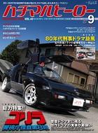 ハチマルヒーロー vol.43