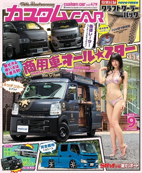 カスタムCAR Vol.479