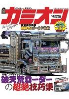 カミオン No.430