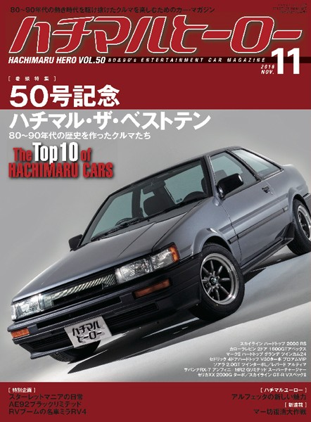ハチマルヒーロー Vol.50