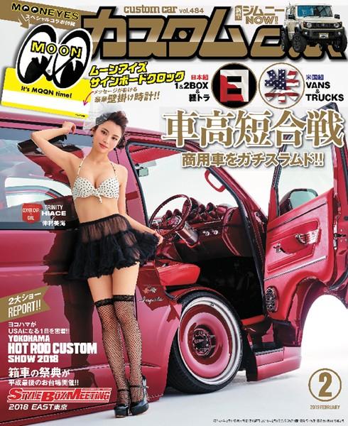 カスタムCAR Vol.484