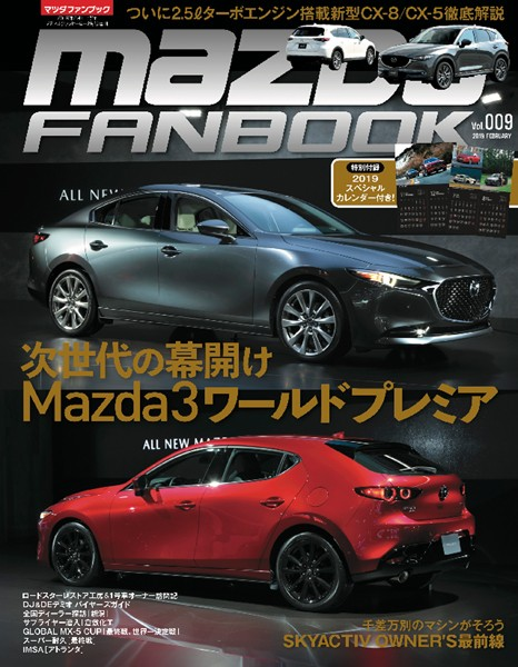 MAZDA FANBOOK Vol.009