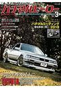 ハチマルヒーロー Vol.52