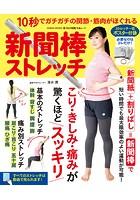 新聞棒ストレッチ〜10秒でガチガチの関節・筋肉がほぐれる〜
