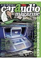 car audio magazine vol.130