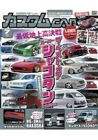 カスタムCAR vol.501