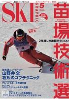 スキーグラフィック