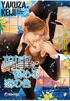 【文庫版イラスト&書き下ろし付き】刑事に悩める恋の色