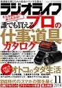 ラジオライフ 2014年 11月号