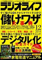 ラジオライフ 2014年 12月号