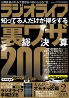 ラジオライフ 2015年 2月号