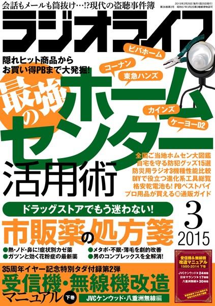 ラジオライフ 2015年 3月号