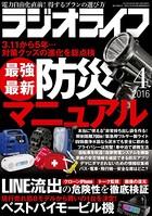 ラジオライフ 2016年 4月号