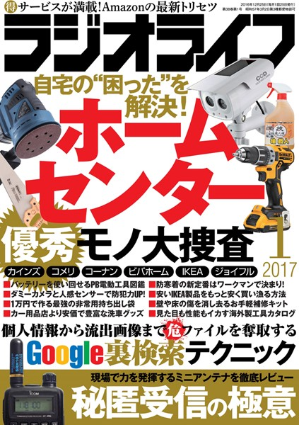 ラジオライフ 2017年 1月号