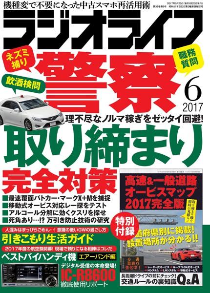 ラジオライフ 2017年 6月号