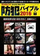 防犯バイブル 2016