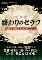 超解読 終わりのセラフ 天使と悪魔と吸血鬼の黙示録