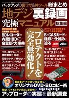 地デジ裏録画究極マニュアル総集編