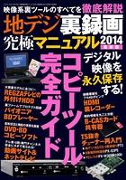 地デジ裏録画究極マニュアル2014最新版