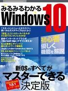 みるみるわかるWindows10