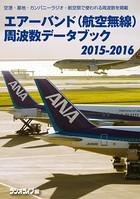 エアーバンド(航空無線)周波数データブック2015-2016