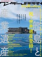 ワンダーJAPAN Collection 軍艦島と世界遺産