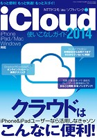 iCloud使いこなしガイ ド2014