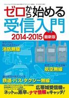ゼロから始める受信入門 2014-2015 最新版