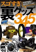 スゴすぎ裏グッズ345