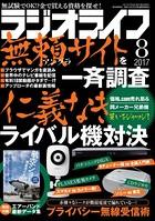 ラジオライフ 2017年 8月号