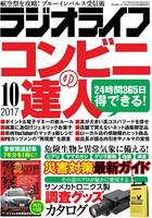 ラジオライフ 2017年 10月号
