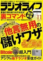 ラジオライフ 2017年 11月号