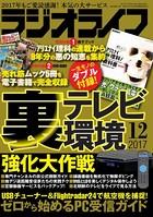 ラジオライフ 2017年 12月号