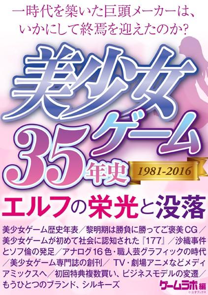 美少女ゲーム35年史 1981-2016 〜エルフの栄光と没落〜