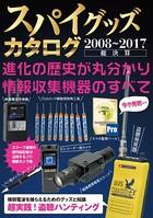 スパイグッズカタログ2008〜2017