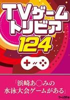 TVゲームトリビア124