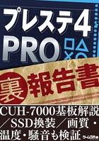 プレステ4PRO(裏)報告書