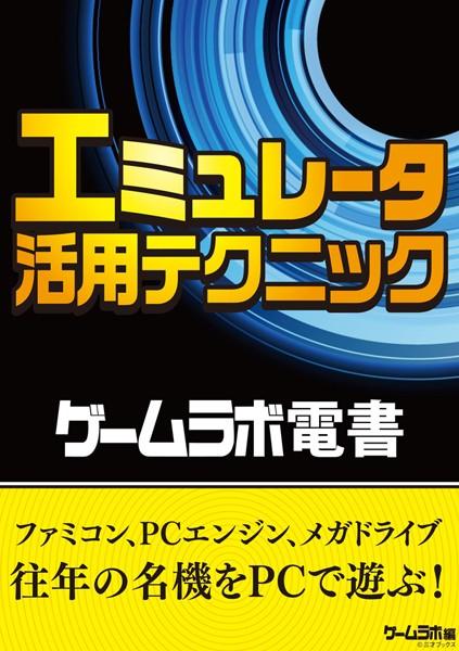 ゲームラボ電書 エミュレータ活用テクニック