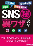SNS(秘)裏ワザ大全