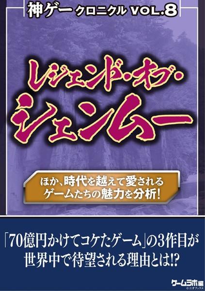 神ゲークロニクル vol.8