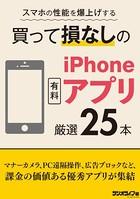 スマホの性能を爆上げする 買って損なしのiPhone有料アプリ 厳選25本