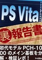 PS Vita (裏)報告書